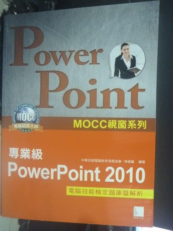 【書寶二手書T9/進修考試_ZDD】PowerPoint 2010專業級電腦技能_林宏諭_附光碟