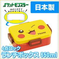 Pokemon:精靈寶可夢到asdfkitty可愛家☆寶可夢 神奇寶貝 皮卡丘眨眼樂扣型便當盒/保鮮盒/水果盒/收納盒-650ML-可微波-日本製