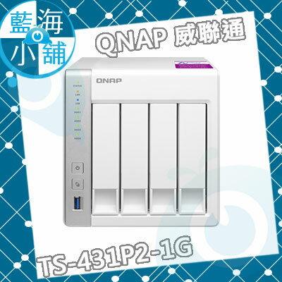 QNAP 威廉通 TS-431P2-1G 4Bay NAS 網路儲存伺服器 0