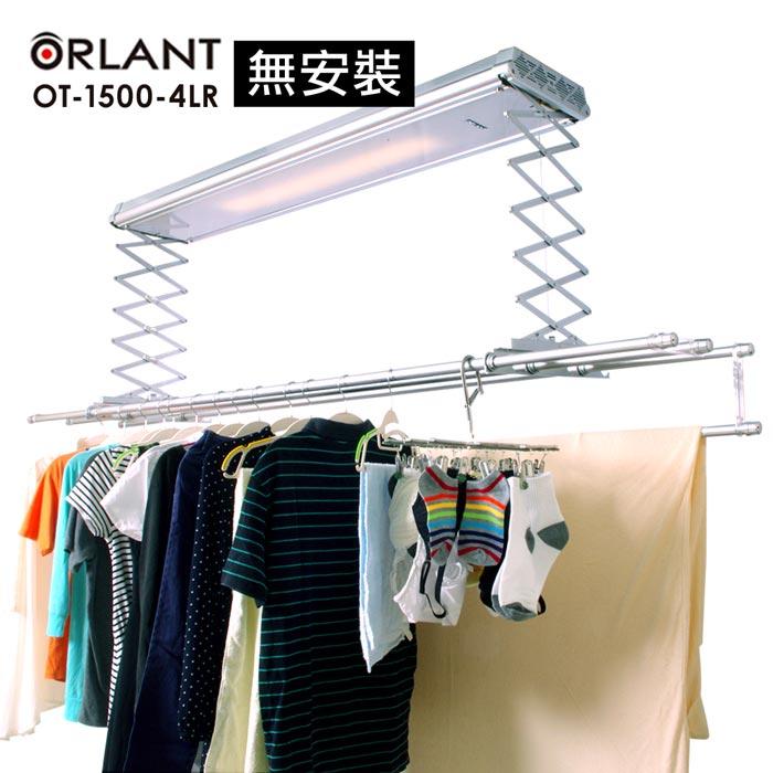 【歐蘭特 ORLANT】電動遙控升降曬衣架(OT-1500-4LR)(DIY自行組裝) - 限時優惠好康折扣
