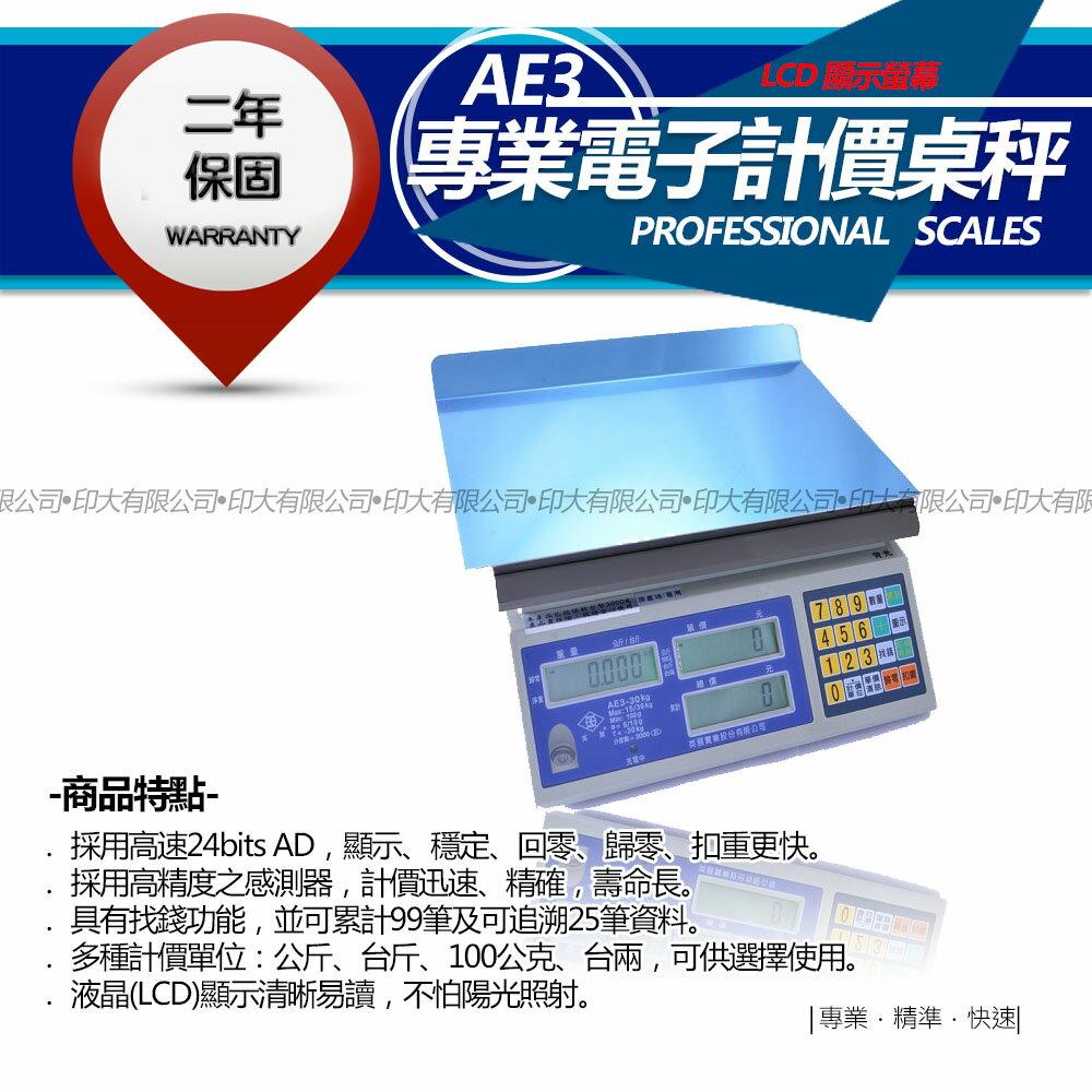 英展AE3-30K計價秤 磅秤 電子秤 LCD背光