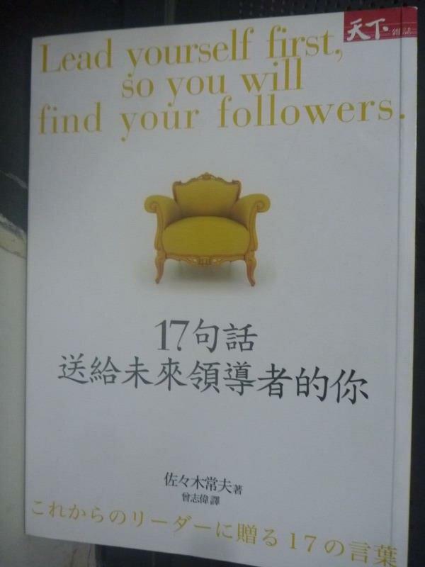 【書寶二手書T8/財經企管_LKQ】17句話送給未來領導者的你_佐佐木常夫