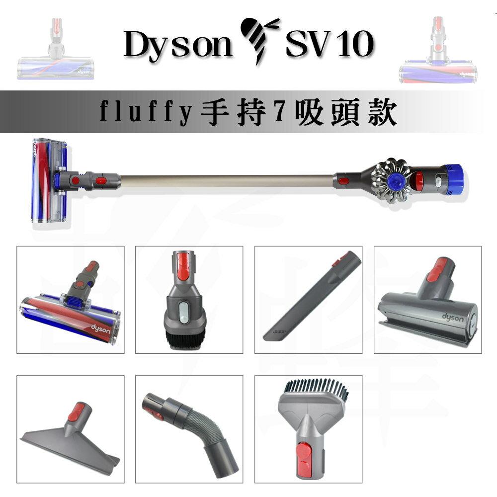 <br/><br/>  ㊣胡蜂正品㊣ 現貨 Dyson V8 SV10 日版 Fluffy+ 銀色 萬能手持 7吸頭 HEPA V6 SV09<br/><br/>