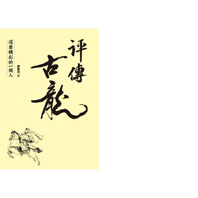 古龍誕辰八十周年紀念代表作:古龍評傳三部曲【作者限量簽名套書】(收縮不分售) 1