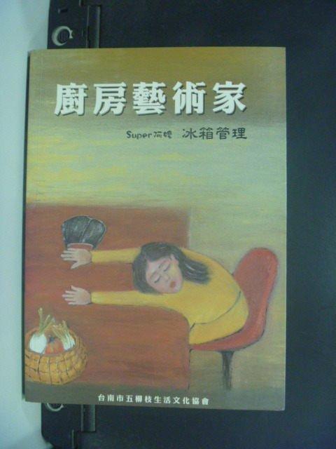 【書寶二手書T7/設計_JKT】廚房藝術家系列(一)_冰箱管理_Super阿嬤