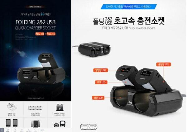 權世界@汽車用品韓國Autoban雙USBQC3.0快充+雙孔黏貼式延長線式點煙器電源插座擴充器AW-Z84