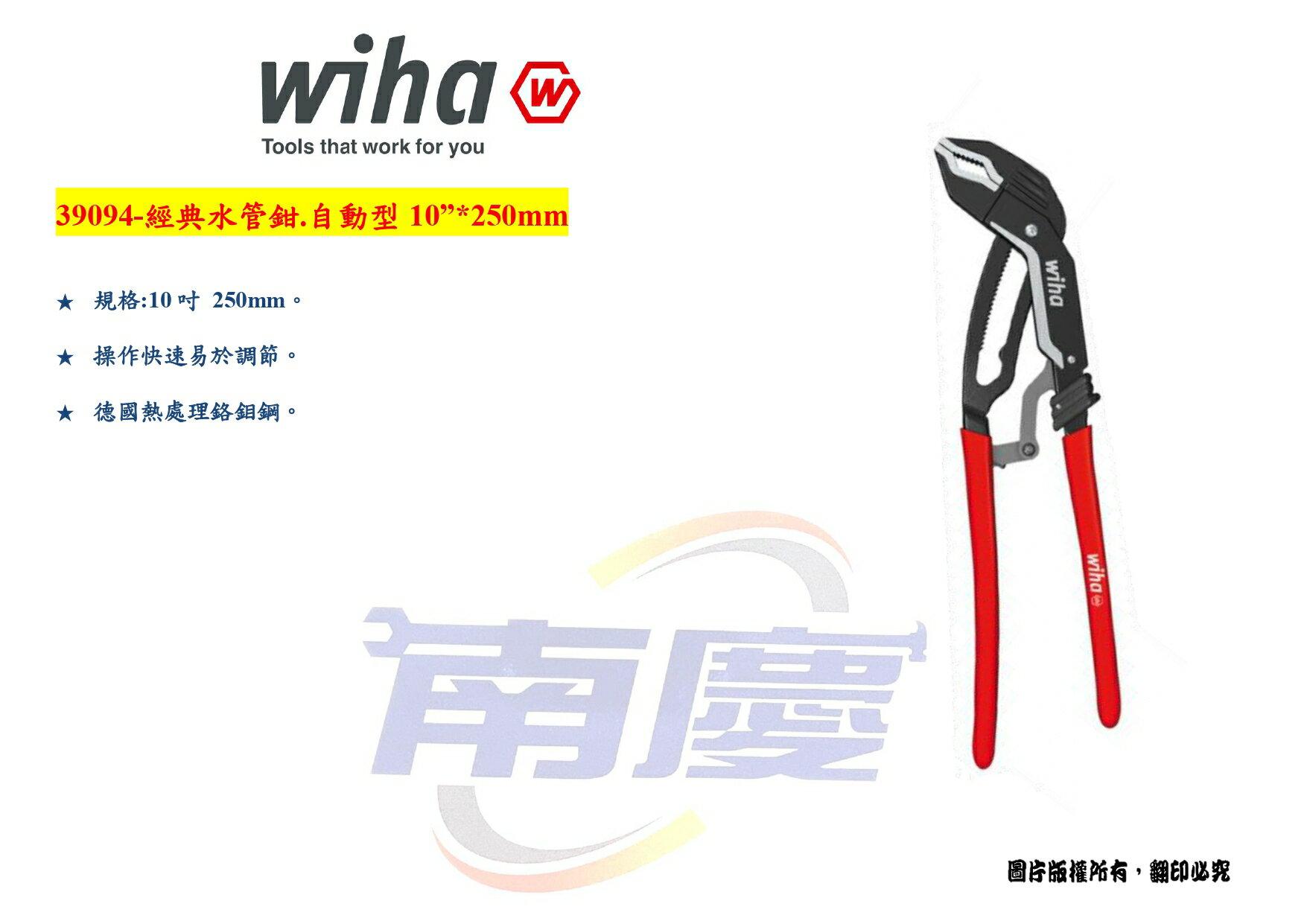"""南慶五金 WIHA 39094-經典水管鉗.自動型10""""*250mm"""