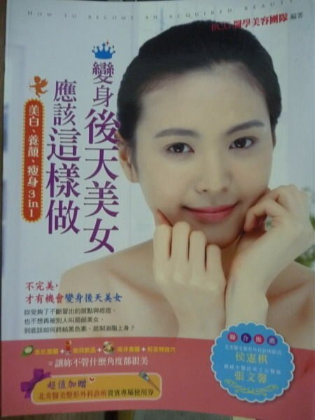 【書寶二手書T8/美容_PBJ】變身後天美女應該這樣做_BCG醫學美容團隊