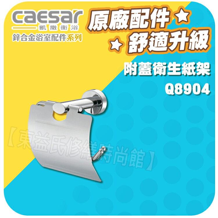 Caesar凱薩衛浴 附蓋衛生紙架 Q8904 鋅合金系列~東益氏~漱口杯架 置物架 衛生