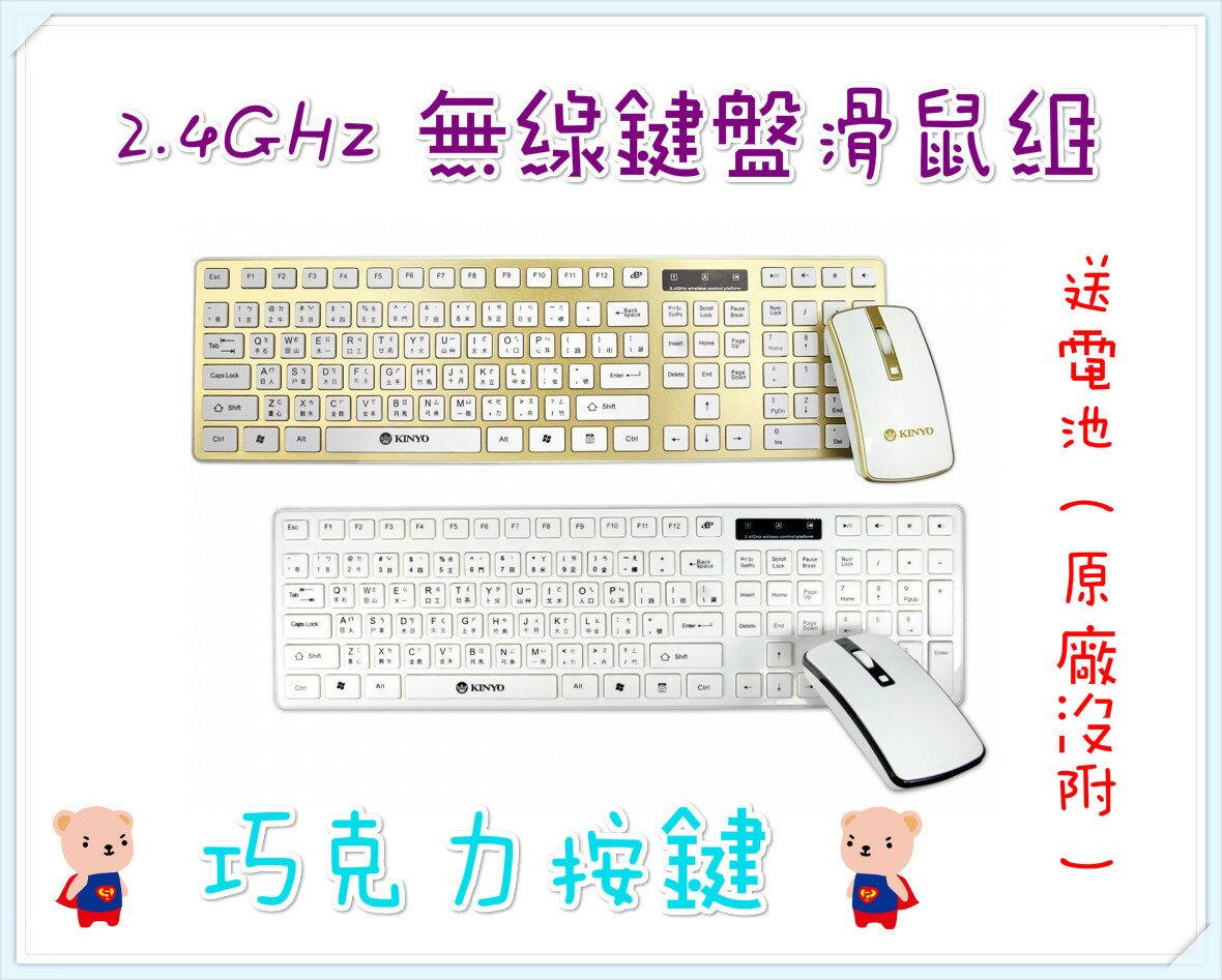❤含發票❤團購價❤【KINYO-2.4GHz 無線鍵鼠組】❤鍵盤/滑鼠/桌上型電腦/筆記型電腦/USB/電腦周邊/辦公❤