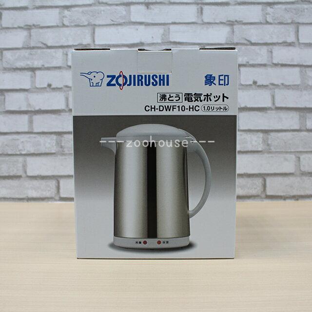 【象印】手提式電氣熱水瓶1公升 CH-DWF10