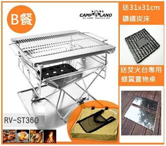 【露營趣】中和 送炭床邊桌 CAMP LAND RV-ST360 焚火台 L 烤肉架 荷蘭鍋爐 304不鏽鋼