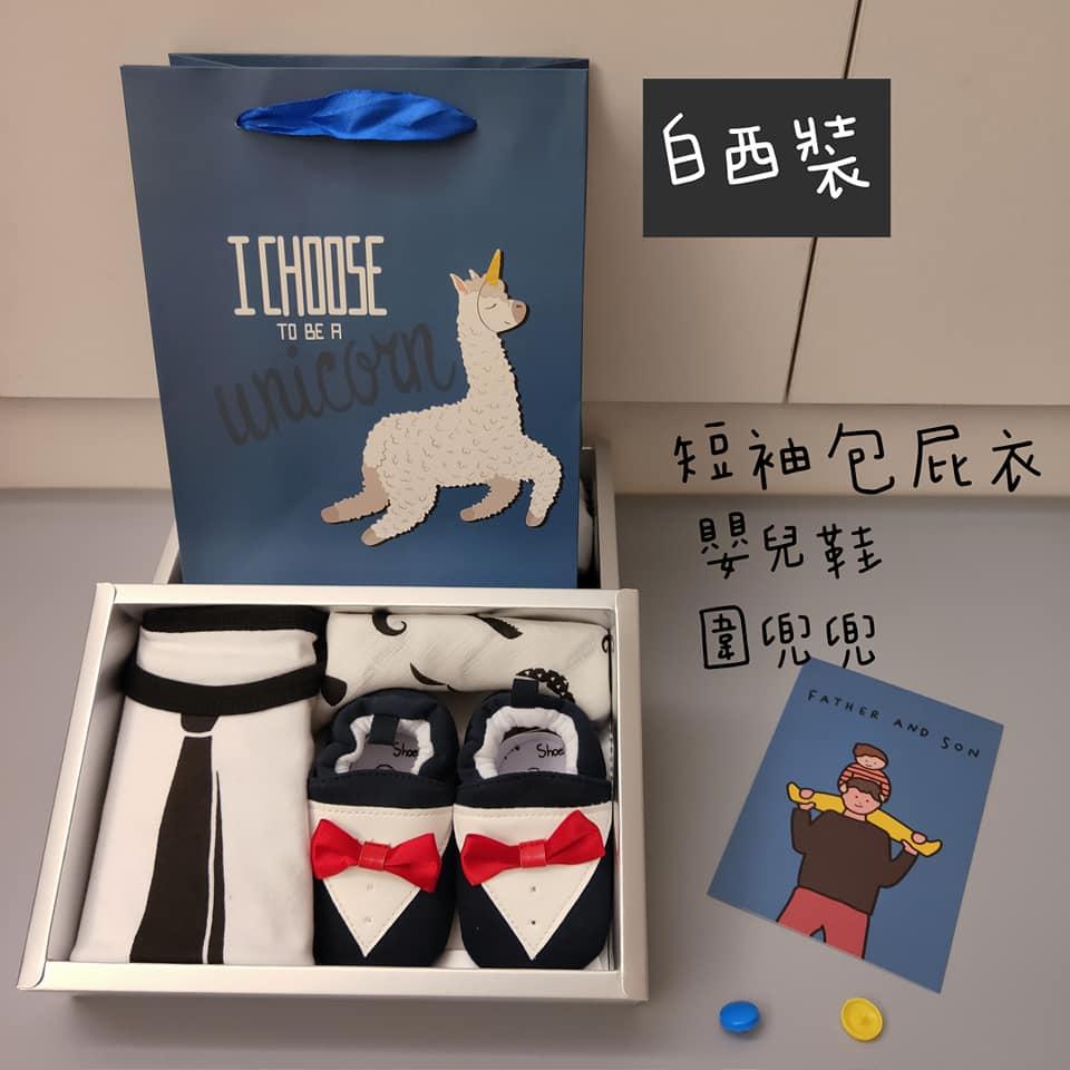 新生兒彌月禮盒ALLMOM (現貨秒出) 彌月禮盒 新生兒禮盒 滿月禮盒 西裝 嬰兒 寶寶禮盒 彌月金飾 新生兒尿布 新生兒必買