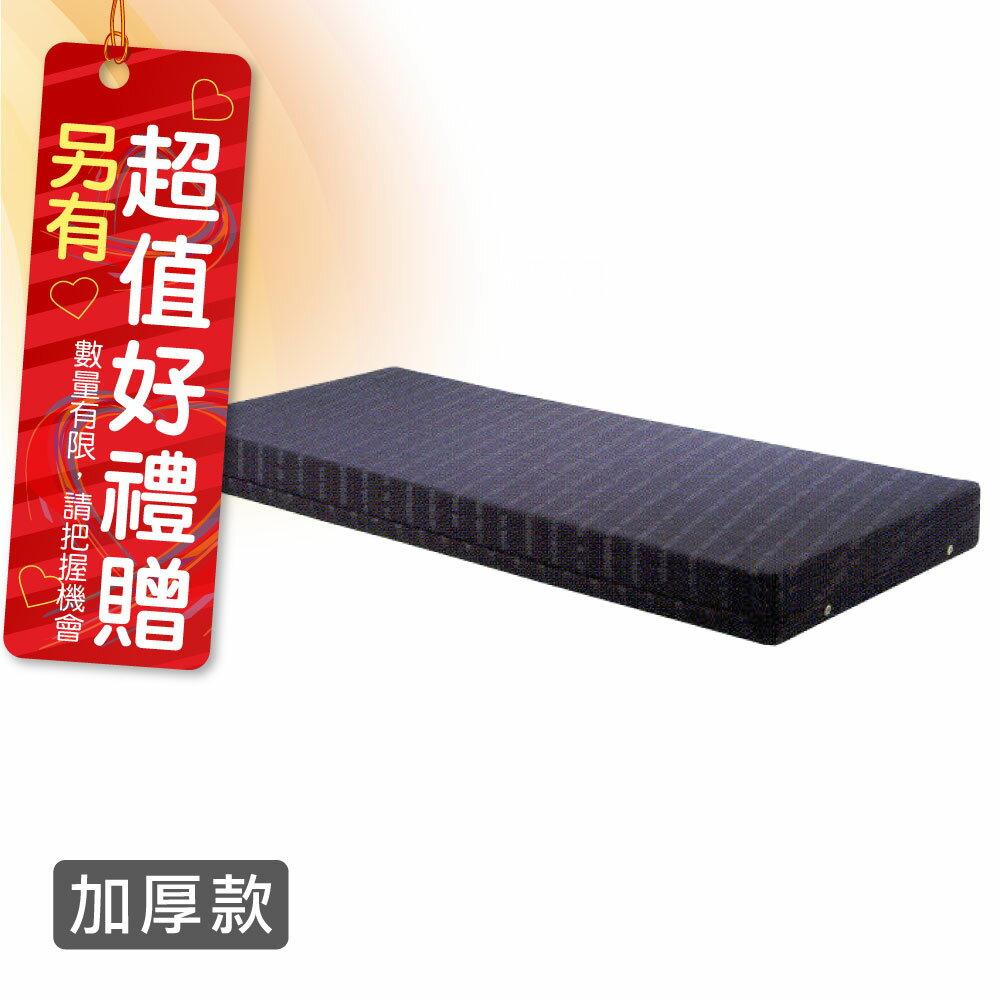 電動床病床護理床墊 (厚) 電動床專用 日式Q床墊 高密度蛋型雙面軟硬優質床墊 贈 床包一組
