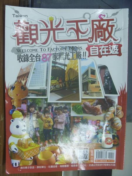 【書寶二手書T7/旅遊_PDC】觀光工廠自在遊_收錄全台87家觀光工廠_2013年