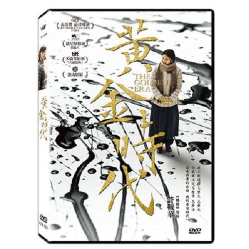 黃金時代DVD 湯唯/馮紹峰
