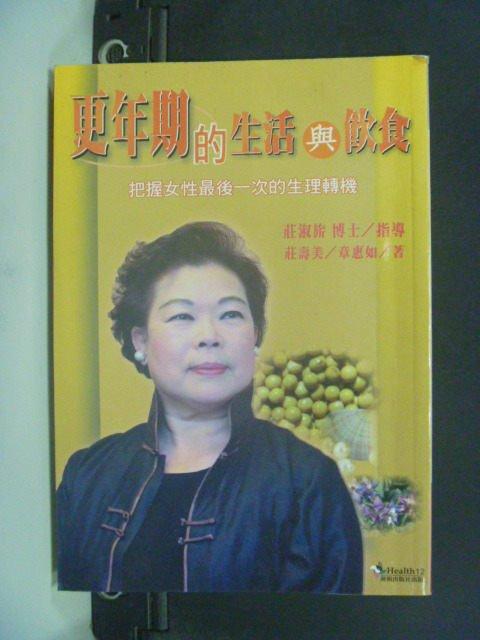 【書寶二手書T5/保健_JGJ】更年期的生活與飲食_莊壽美、章惠如