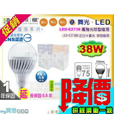 【舞光LED】LED-E27 38W。高強光LED燈泡 延長保固 大瓦數替代螺旋75W #LED-E2738【燈峰照極my買燈】 0