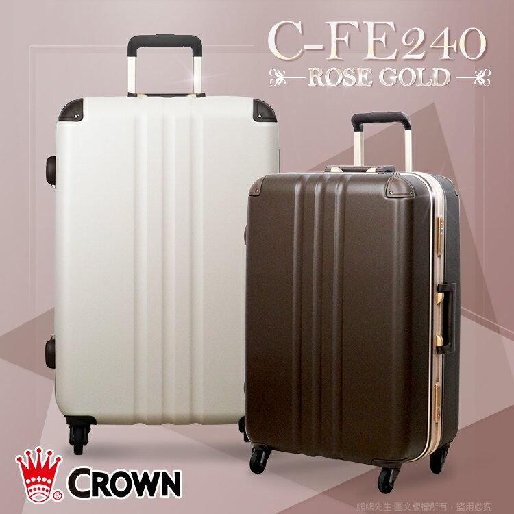 《熊熊先生》2017旅展推薦 皇冠Crown 旅行箱 C-FE240 輕量深鋁框行李箱 29吋 頂級Hinomoto靜音輪 防撞護角 TSA海關鎖 C-FE24O詢問另有優惠價