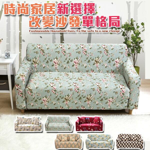 巴芙洛家居生活館:【巴芙洛】時尚經典沙發套-6款花色