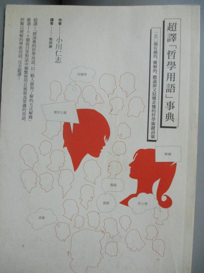 【書寶 書T1/哲學_ICO】超譯哲學用語事典:150個有趣的、難解的、聽過卻又似懂_小川仁志