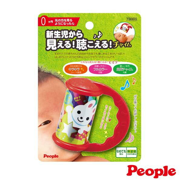 People閃亮手搖鈴TB003-2018★衛立兒生活館★