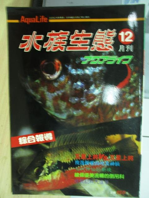 【書寶二手書T1/雜誌期刊_YKK】水族生態_1989/12_綜合報導等