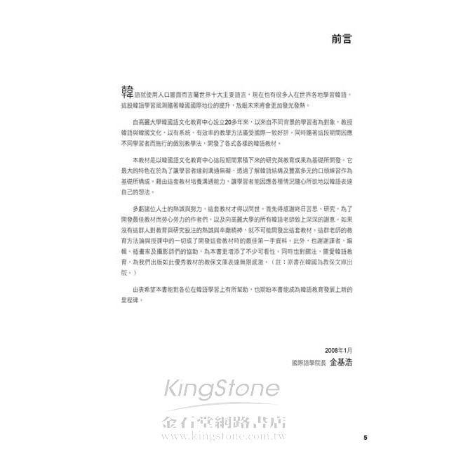 高麗大學韓國語(1)Workbook 1