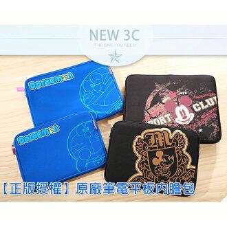 【正版授權】米奇、哆啦A夢卡通人物原廠 筆電包 / 平版包 / 內膽包10、13吋