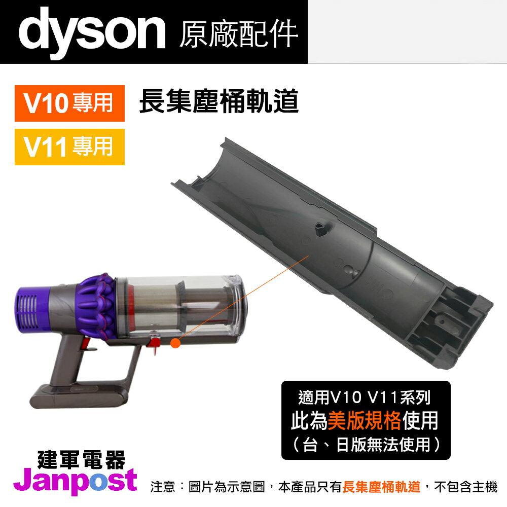 Dyson 戴森 V10 V11 SV12 SV14 美版 集塵桶配件 軌道 滑軌 卡榫 原廠盒裝/建軍電器