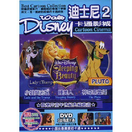 迪士尼2卡通影城DVD (小姐與流氓/睡美人/神奇布魯托)