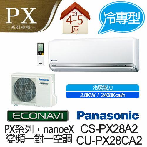 Panasonic 國際牌 冷專 變頻 分離式 一對一 冷氣空調 CS-PX28A2 / CU-PX28CA2(適用坪數約3-5坪、2.8KW)
