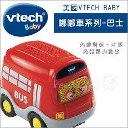 ✿蟲寶寶✿【美國VTech Baby】嘟嘟車系列-巴士/每一台小車都有自己的個人風格唷