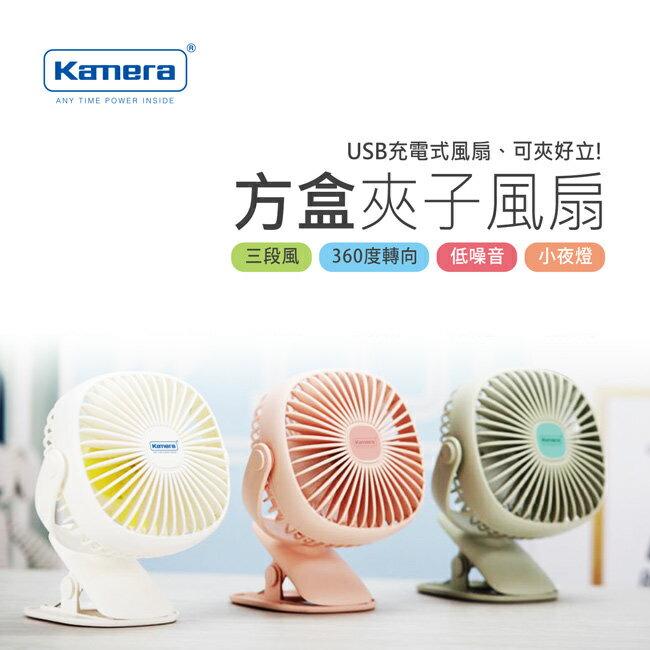 Kamera F140 USB風扇 夾式 / 立放方形風扇(附小夜燈)【和信嘉】佳美能公司貨 保固七日 1