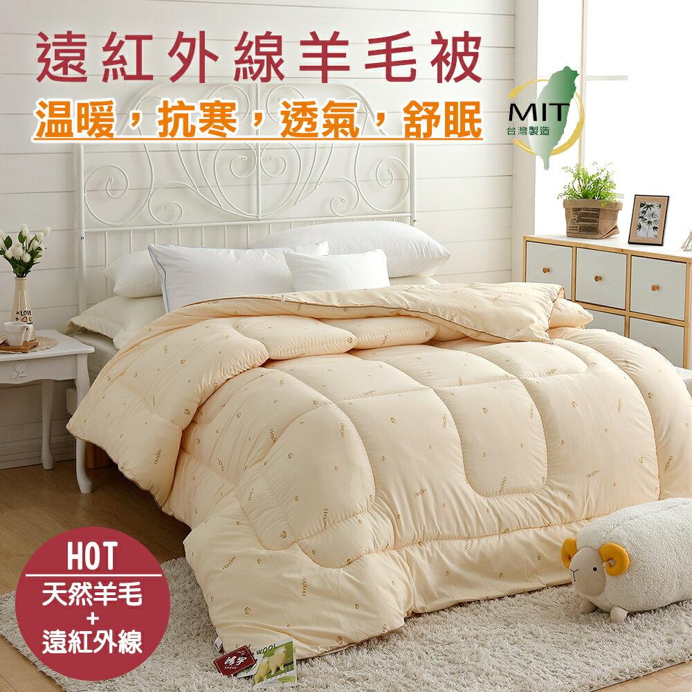 棉被 羊毛被/6x7雙人遠紅外線纖維/安格利亞發熱羊毛被[鴻宇]台灣製