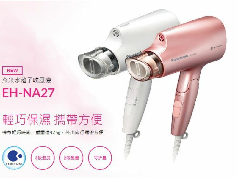 Panasonic 國際牌 奈米水離子 吹風機 EH-NA27 粉紅 / 白 公司貨