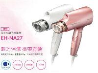 Panasonic 國際牌 奈米 吹風機 粉紅