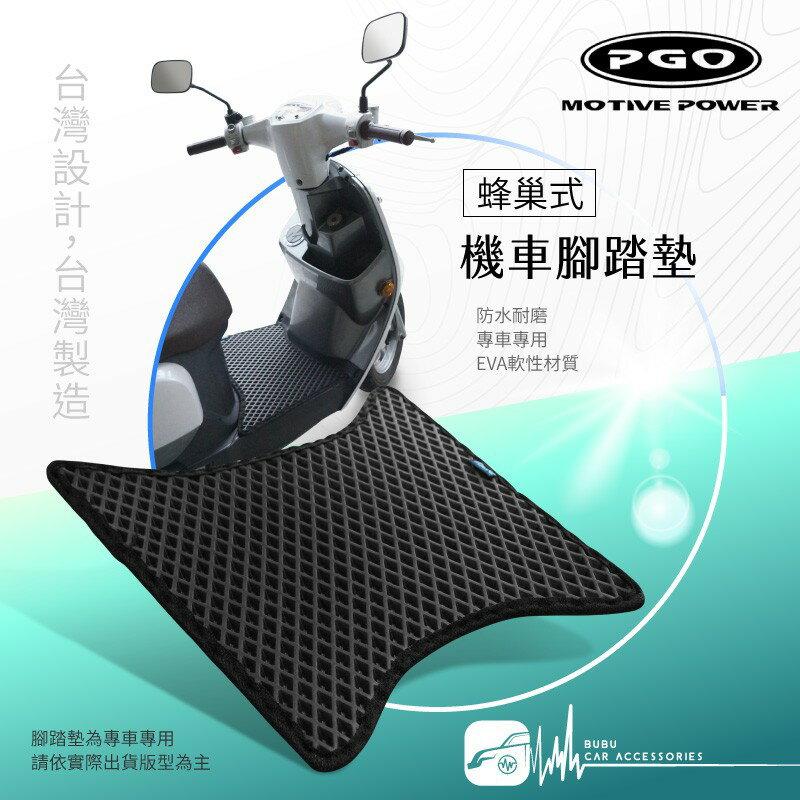 9Am【蜂巢 機車腳踏墊】適用於 PGO JBUBU X-HOT 125/150 BON 棒 tiger 125