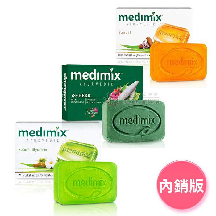 印度MEDIMIX皇室美肌皂 3種可選 香皂 國內外銷版依現貨出貨[ID890401]千御國際 2