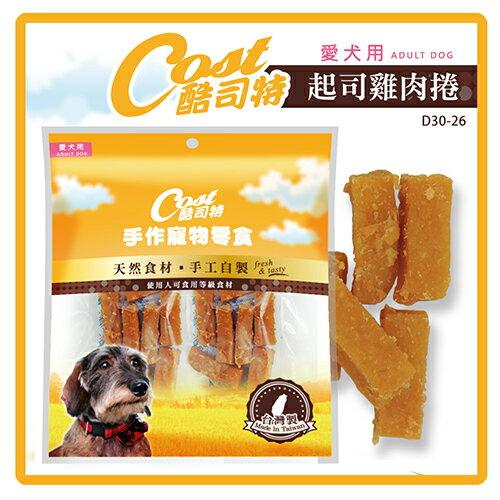 ~力奇~酷司特 寵物零食~起司雞肉捲160g 80g~2  D30~26  ~160元~天