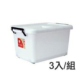 【nicegoods】 滑輪整理箱(L)(90公升)(3個/組)(掀蓋 塑膠 收納箱)