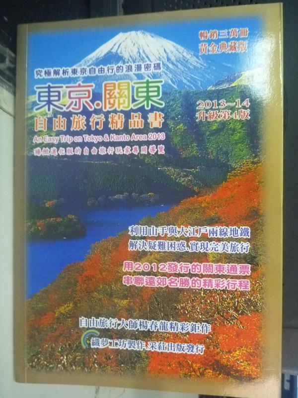 【書寶二手書T9/旅遊_LME】東京關東2013自由旅行精品書_楊春龍