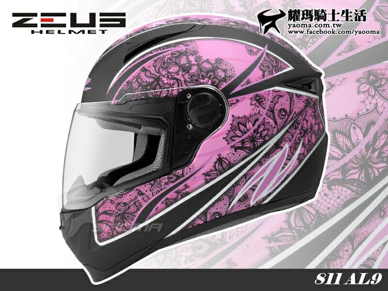 ~加贈好禮~ZEUS安全帽|ZS~811 AL9 消光黑紫 內襯可拆 全罩帽 811 輕量