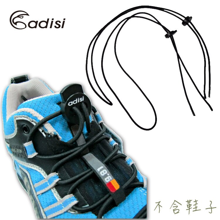 ADISI 三鐵鬆緊鞋帶 AS13145 / 城市綠洲 (慢跑鞋、運動鞋、登山鞋、鐵人三項)
