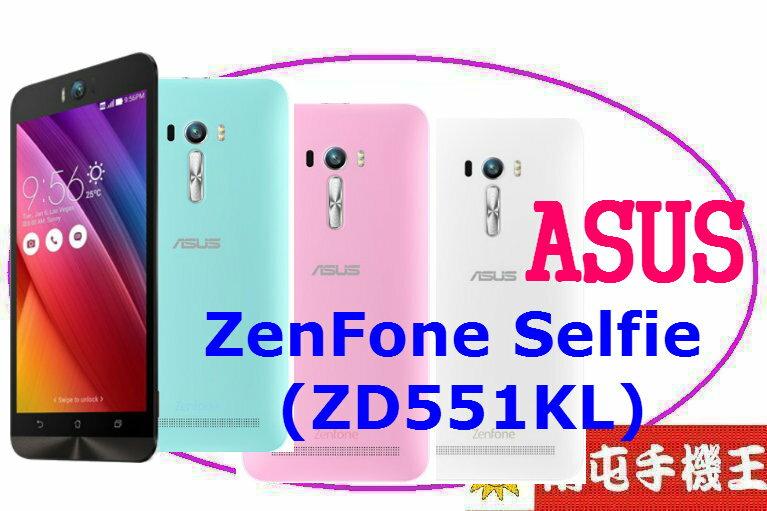 -南屯手機王-ASUS ZenFone Selfie 5.5 吋 (ZD551KL 3G/16G) ~~【免運宅配到家】