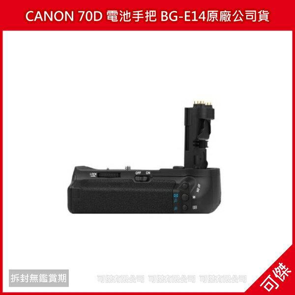 CANON 70D 電池手把 BG-E14 Canon 垂直手把 EOS 70D 垂直握把 另有售電池 原廠公司貨