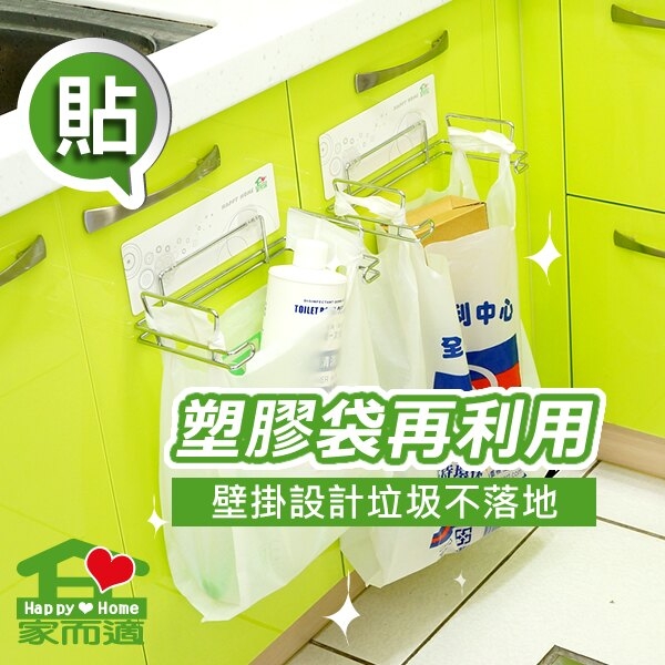 家而適資源回收垃圾袋壁掛架垃圾桶 1