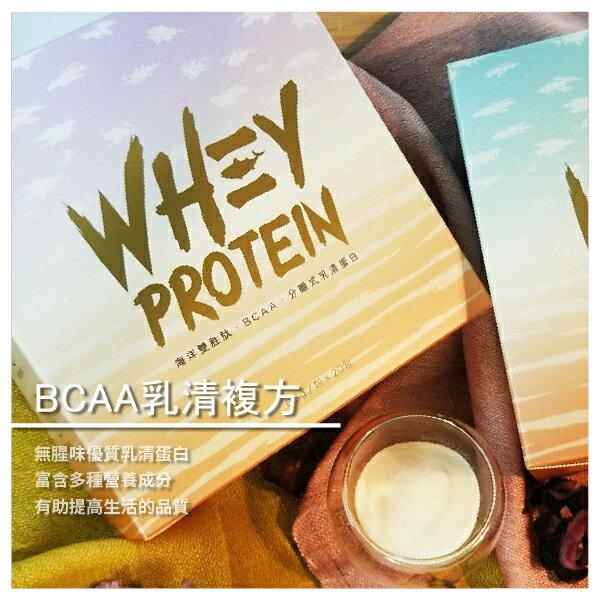 【Dan Qin】肽健康 BCAA乳清複方 20包入