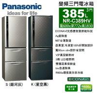 LG電冰箱推薦到【佳麗寶】-留言享加碼折扣(Panasonic國際牌)385L三門變頻冰箱【NR-C389HV】就在KABO佳麗寶家電批發推薦LG電冰箱