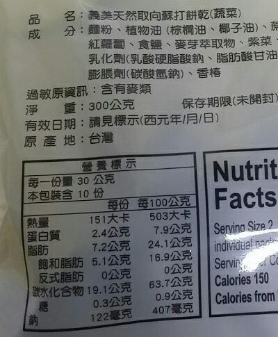 義美 天然取向蘇打餅乾(蔬菜)袋裝(300g/袋) [大買家]